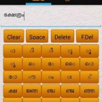 malayalam font for android - how to type malayalam in phone 1