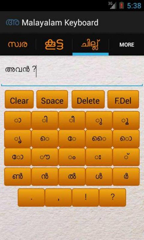 Malayalam Handwriting Keyboard Free Download : malayalam font for android how to type malayalam in phone ~ Vivirlamusica.com Haus und Dekorationen