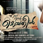 Ennu Ninte Moideen Posters - Download High Clarity Posters 5