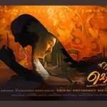 Ennu Ninte Moideen Posters - Download High Clarity Posters 6