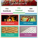 Kerala School Kalolsavam 2016 Live Score Through Mobile Application 4