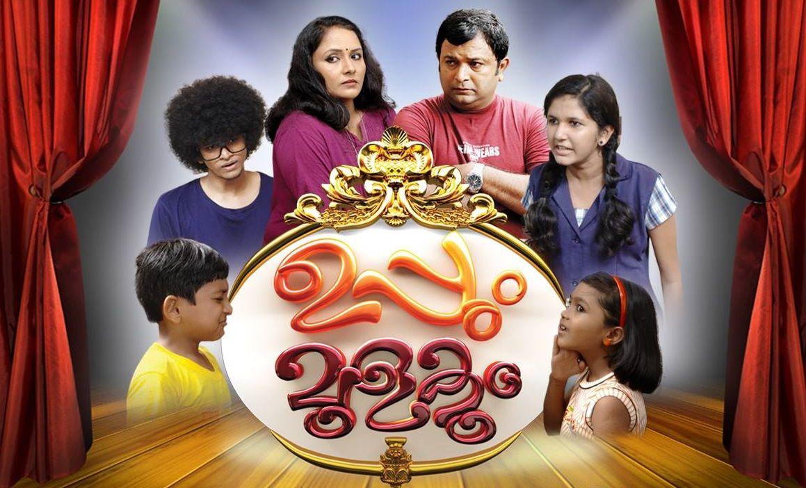 Uppum Mulakum Malayalam Serial on Flowers TV Cast and Crew