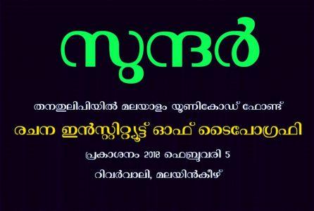 nila malayalam typing software free download for windows 7
